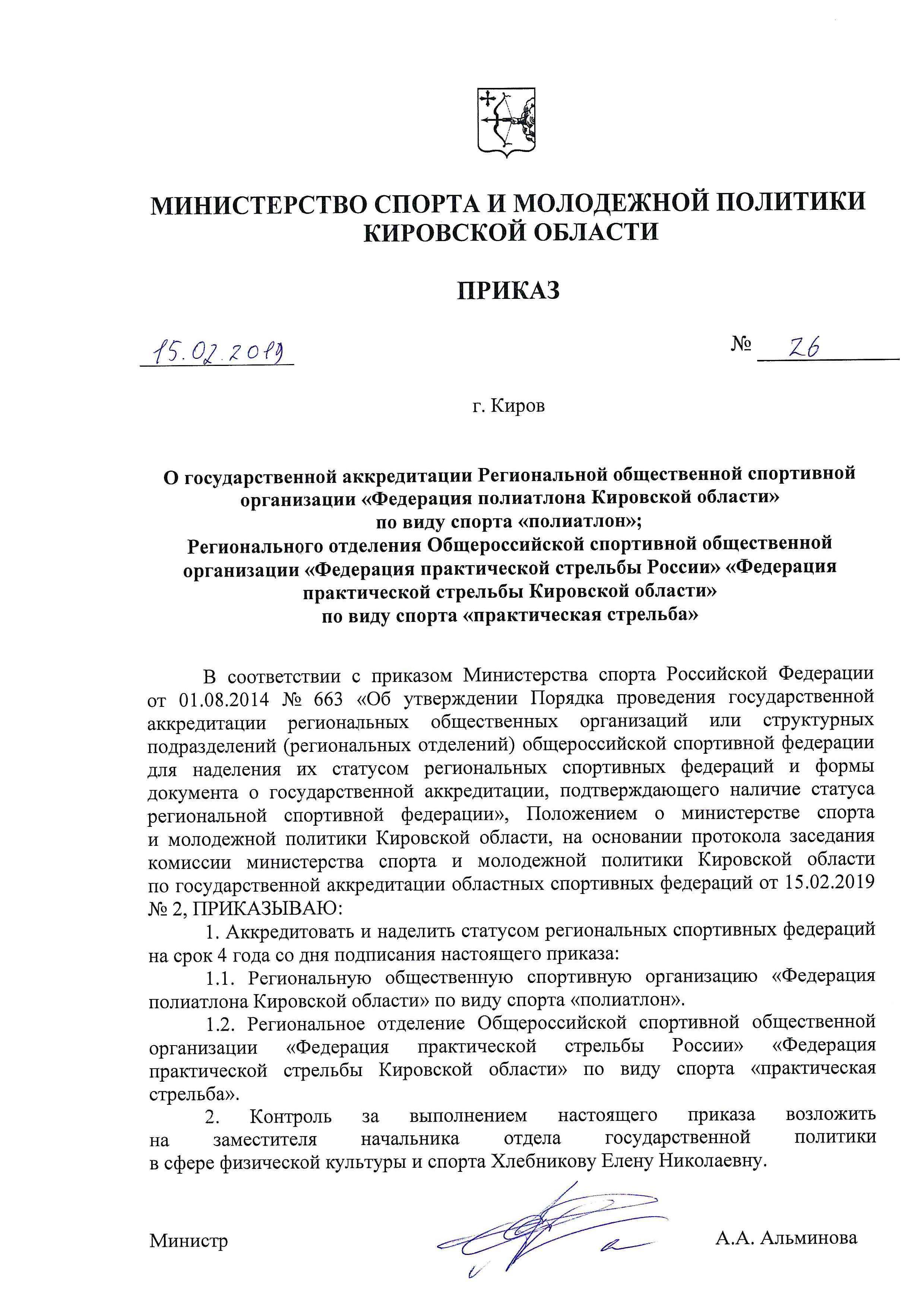 Федерация практической стрельбы Кировской области успешно прошла аккредитацию