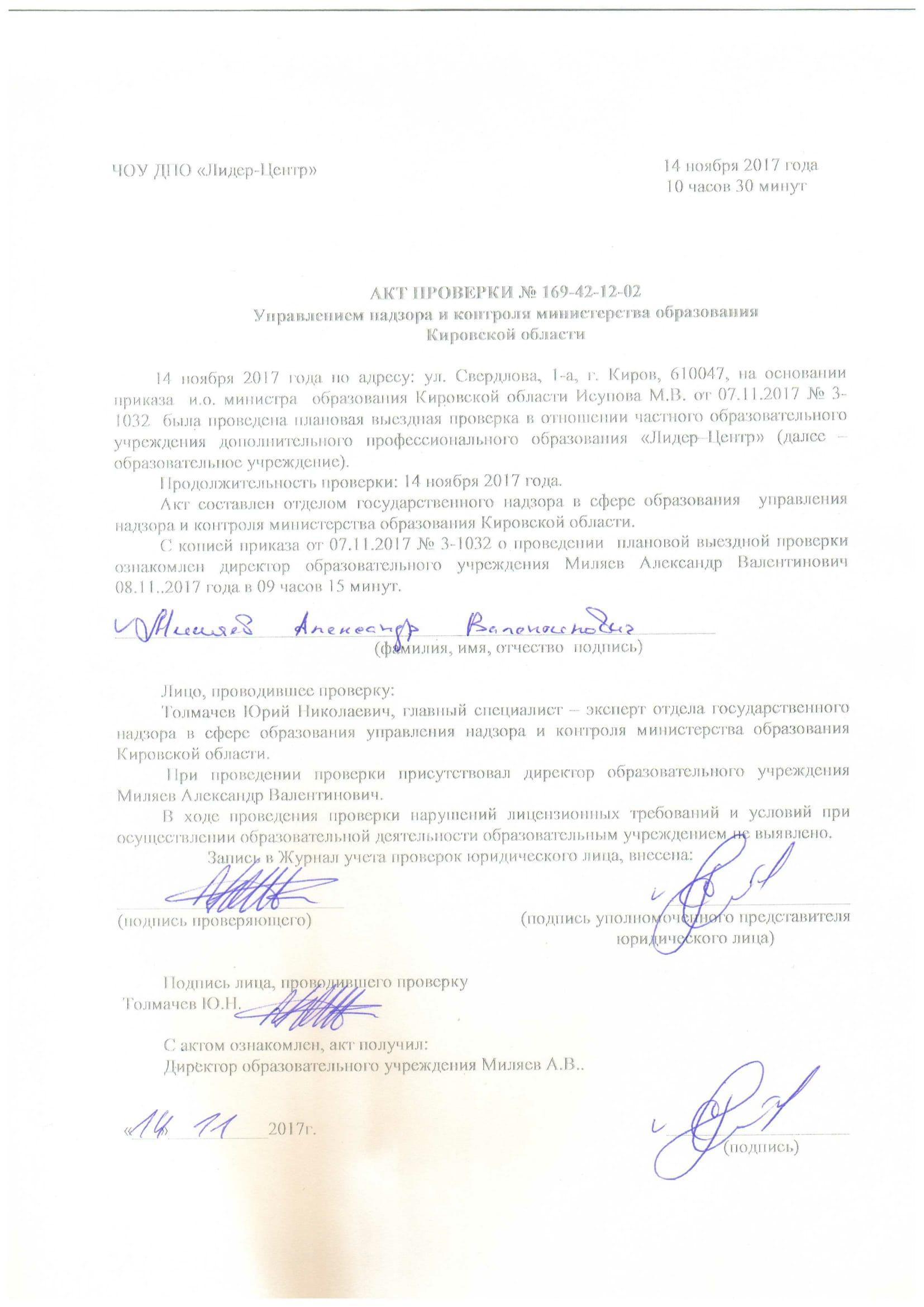 Лидер-Центр успешно прошел государственную проверку